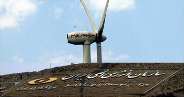 پاورپوینت نیروگاه های بادی