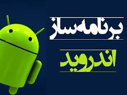 دانلود برنامه  کتاب ساز و برنامه ساز اندروید تحت ویندوز به همراه آموزش فارسی تصویری