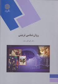 پاورپوینت روانشناسی تربیتی دکتر علی اکبر سیف 344  اسلاید زیبا