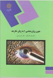 پاورپوینت متون روانشناسی به زبان خارجی 1 - 324 اسلاید زیبا