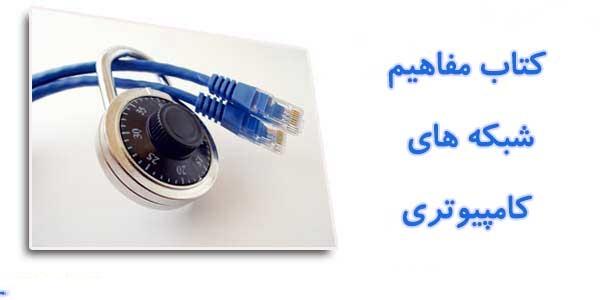 دانلود کتاب مفاهیم شبکه های کامپیوتری سئوال و پاسخ در باره مفاهیم شبکه کامپیوتری
