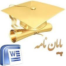 تاثیر فعالیت های فوق برنامه بر موفقیت تحصیلی دانشجویان دختردانشکده ادبیات و علوم انسانی