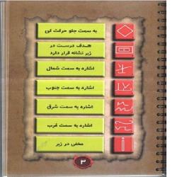 دانلود کتاب رمز یاب(نسخه کامل و رنگی)(علایم ونشانه های باستانی)