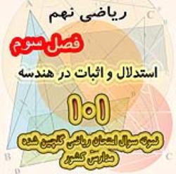 101 نمونه سوال امتحان ریاضی فصل سوم پایه نهم - استدلال و اثبات در هندسه