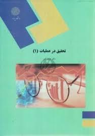 55 اسلاید آموزشی خلاصه کتاب تحقیق در عملیات 1 (پیام نور)