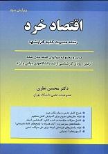 333 نکته مهم خلاصه کتاب اقتصاد خرد ((دکتر محسن نظری ))
