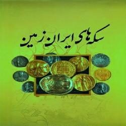 دانلود کتاب سکه شناسی ایران