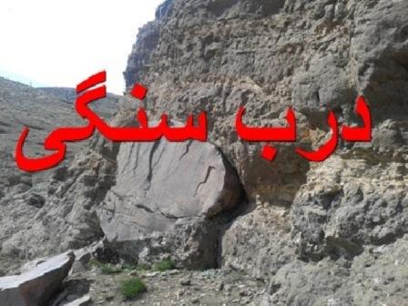 دانلود کتاب درب سنگی(باستانی ونایاب)