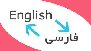 ترجمه و زبان شناسی