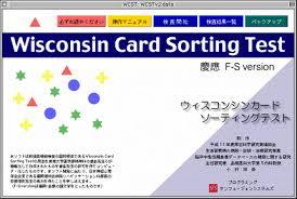 آزمون دسته بندی کارت ویسکانسین