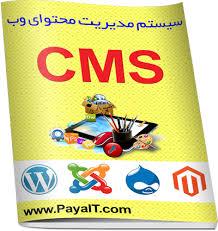 پایان نامه سیستم های مدیریت محتوی (cms)