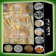 دانلود کتاب اسرار نشانه ها، کامل ترین مرجع رمز گشایی علائم و نشانه های دفینه و گنج یابی ،جوغن نامه