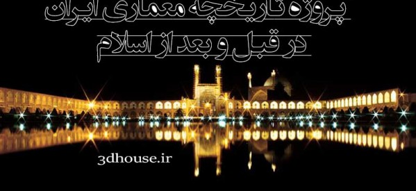 پروژه تاریخچه معماری ایران در قبل و بعد از اسلام
