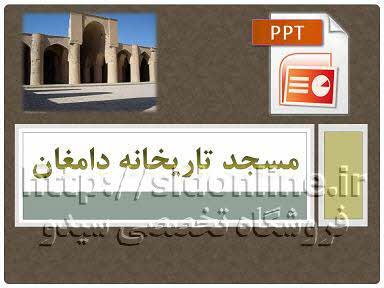 دانلود پاورپوینت مسجد تاریخانه دامغان