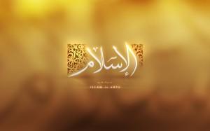 تحقیق جامعیت دین اسلام