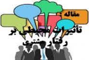 تحقیق جامع تأثیرات محیطی بر رفتار مشتری