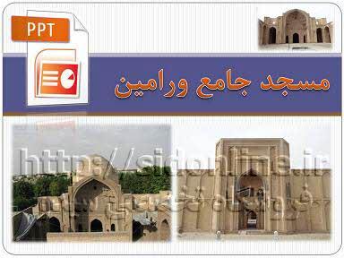 دانلود پاورپوینت مسجد جامع ورامین