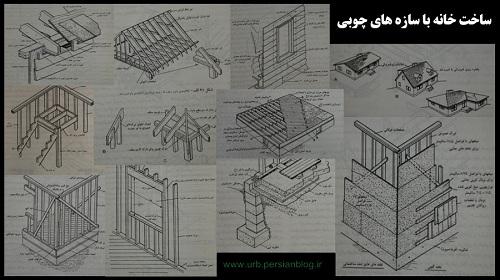 مقاله ساخت خانه با سازه های چوبی 33 صفحه word