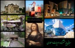 مبانی پایه مشترک در ادبیات و معماری