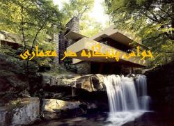 دانلود پروژه انسان طبیعت معماری - حواس پنجگانه در معماری