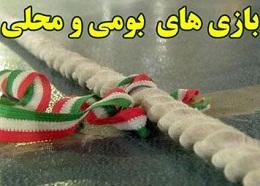 بازی های بومی ومحلی شهرستان کاشمر