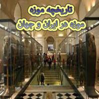 تاریخچه موزه در ایران و جهان