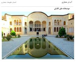 آب در معماری (word. تحقیق انسان, طبیعت, معماری)