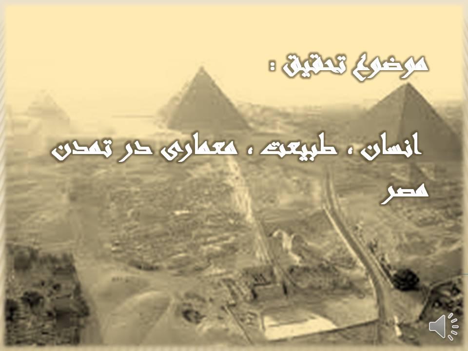 تمدن مصر (انسان, طبیعت, معماری)