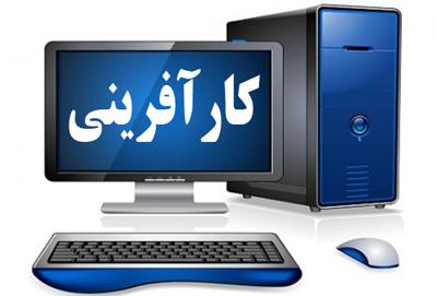 کارآفرینی خدمات کامپیوتری