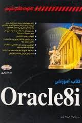 تغییر محیط اوراکل 8 oracle