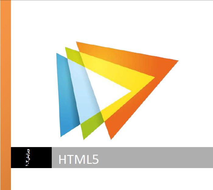 کتاب آموزش html5