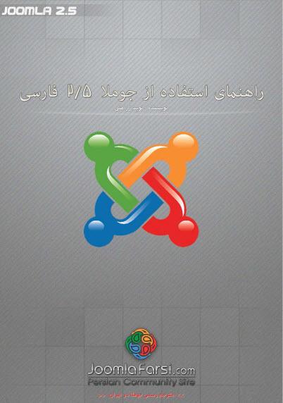 کتاب استفاده از جوملا 2.5