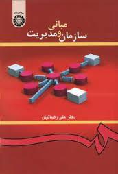دانلود پاورپوینت مبانی کنترل (فصل پانزدهم کتاب مبانی سازمان و مدیریت رضائیان)