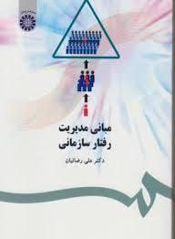 دانلود پاورپوینت فراگرد معرفت پذیری (فصل چهارم کتاب مبانی مدیریت رفتار سازمانی دکتر رضائیان)