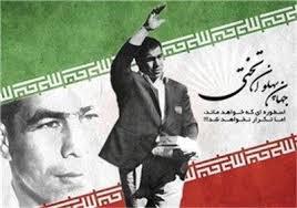 بیوگرافی جهان پهلوان غلامرضا تختی به دو زبان انگلیسی و فارسی