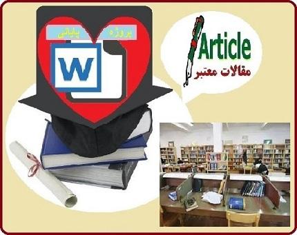 دانلود مقاله استانداردهای ساختمان کتابخانه