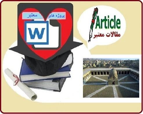دانلود مقاله بررسی مسجد احمد ابن طولون