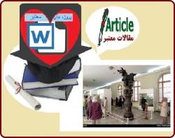 دانلود مقاله بررسی موزه ایران باستان
