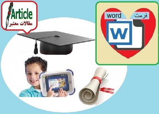 تأثیر تکنولوژی بر پیشرفت تحصیلی و درسی دانش آموزان ابتدایی