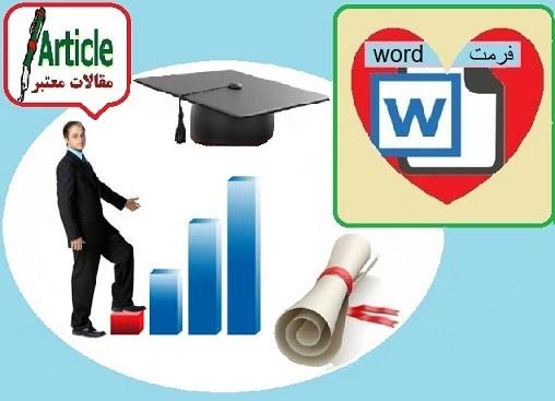 مقاله کامل بررسی عوامل موثر بر رضایت شغلی کارکنان سازمان مدیریت و برنامه ریزی