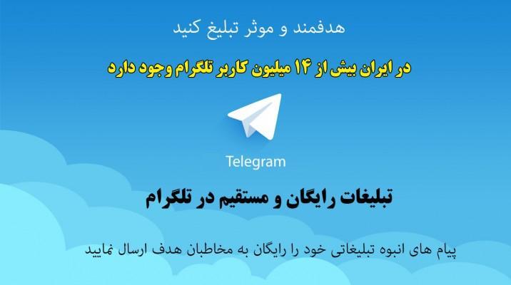 نرم افزار ارسال تلگرام با سریال دائمی و بدون محدودیت