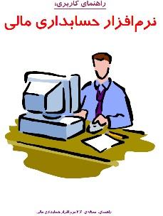 جزوه آموزشی نرم افزار حسابداری مالی  همکاران سیستم راهنمای کاربری نسخه 2.7