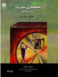 دانلود پاورپوینت آشنایی با حسابداری مدیریت(فصل اول کتاب حسابداری مدیریت تألیف شباهنگ)