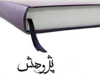 بررسی وضعیت موجود مدیریت پسماند شهرستان آبادان