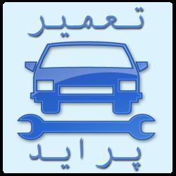 پکیج کامل و جامع تعمیرات خودرو پراید