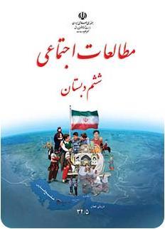 پاورپوینت آموزش درس هفدهم کتاب مطالعات اجتماعی پایه ششم ( ویژگی های دریاهای ایران )