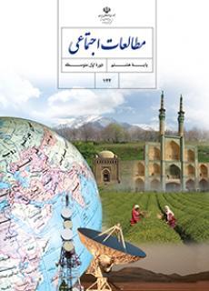 پاورپوینت آموزش درس نهم ، کتاب مطالعات اجتماعی پایه هشتم دوره اول متوسطه (ظهور اسلام در شبه جزیرۀ عربستان)