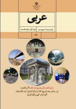 پاورپوینت آموزش نکات دستوری درس هشتم عربی پایه نهم ( فعل ماضی استمراری )