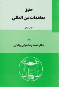 پاورپونت حقوق معاهدات بین المللی دکتر محمدرضا ضیائی بیگدلی