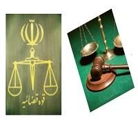 دانلود پاورپونت حقوق اساسی 2 فصل هفتم قوه قضائیه